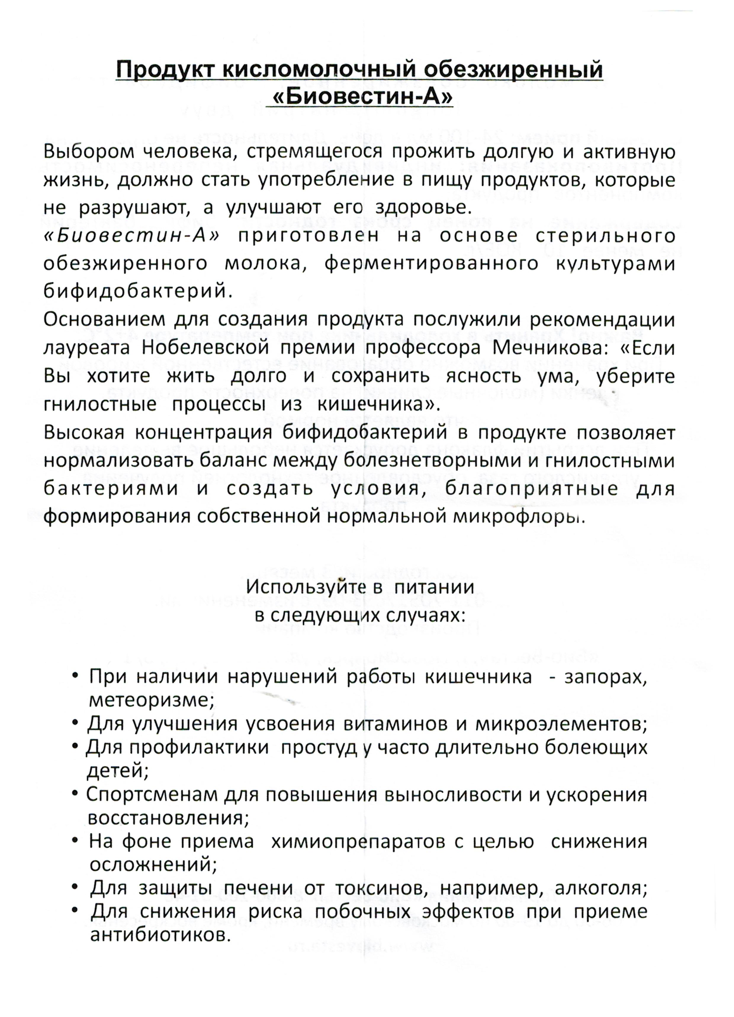 Биовестин а инструкция