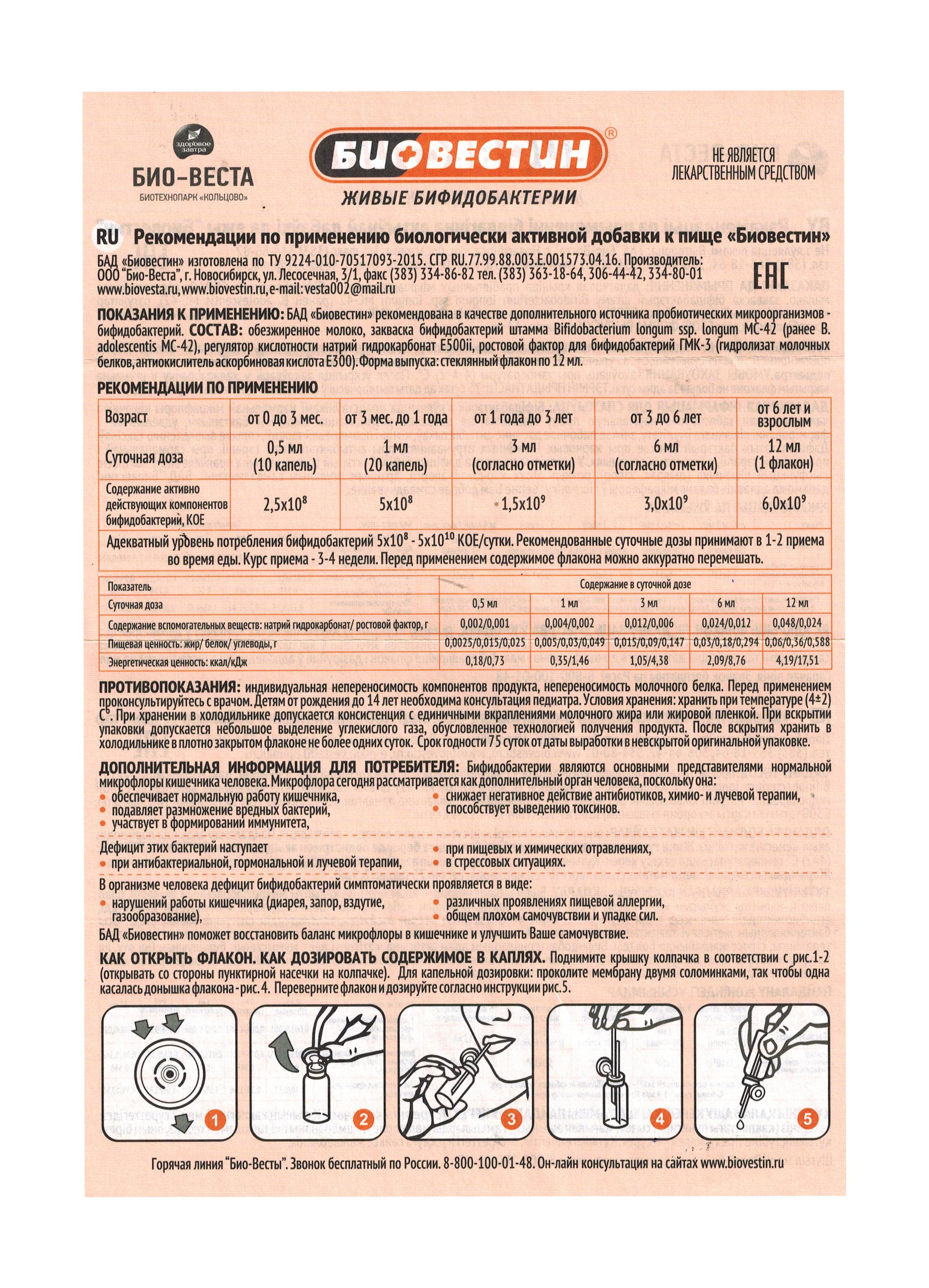 Биовестин бифидобактерии инструкция