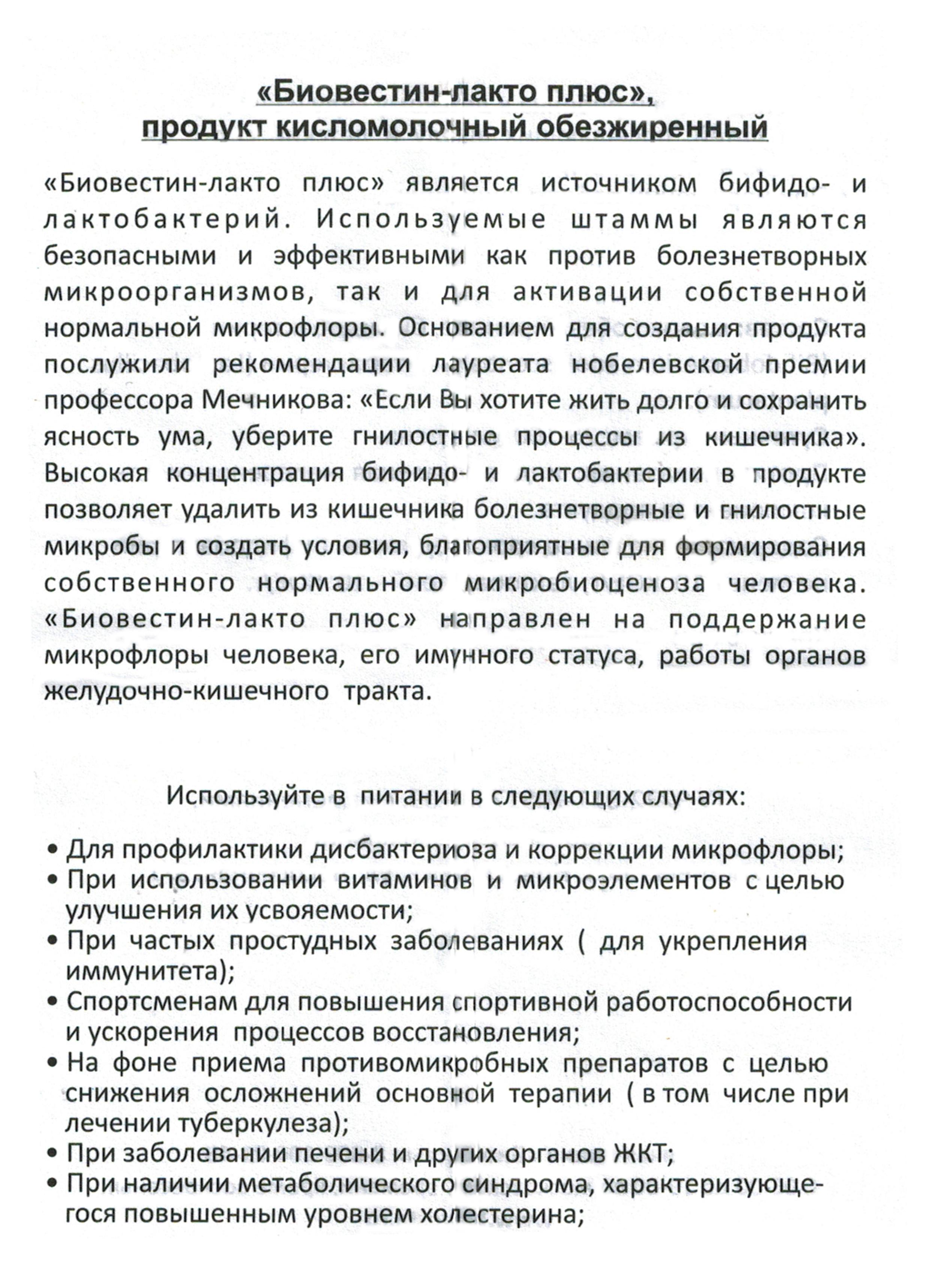 Биовестин лактоплюс инструкция